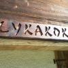 Le banc fustier : Pancarte de chalet en vieux mélèze